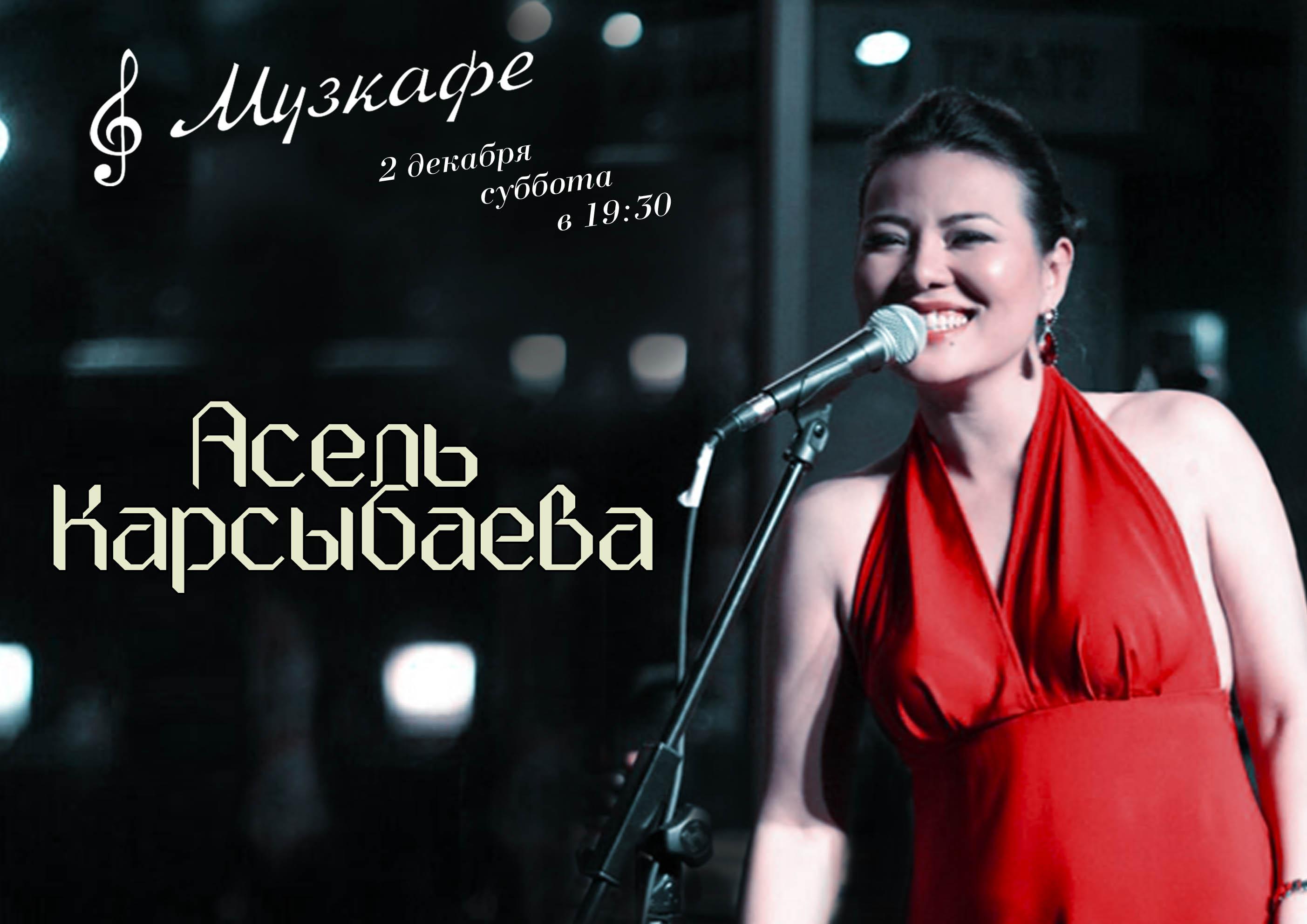 Асель Карсыбаева
