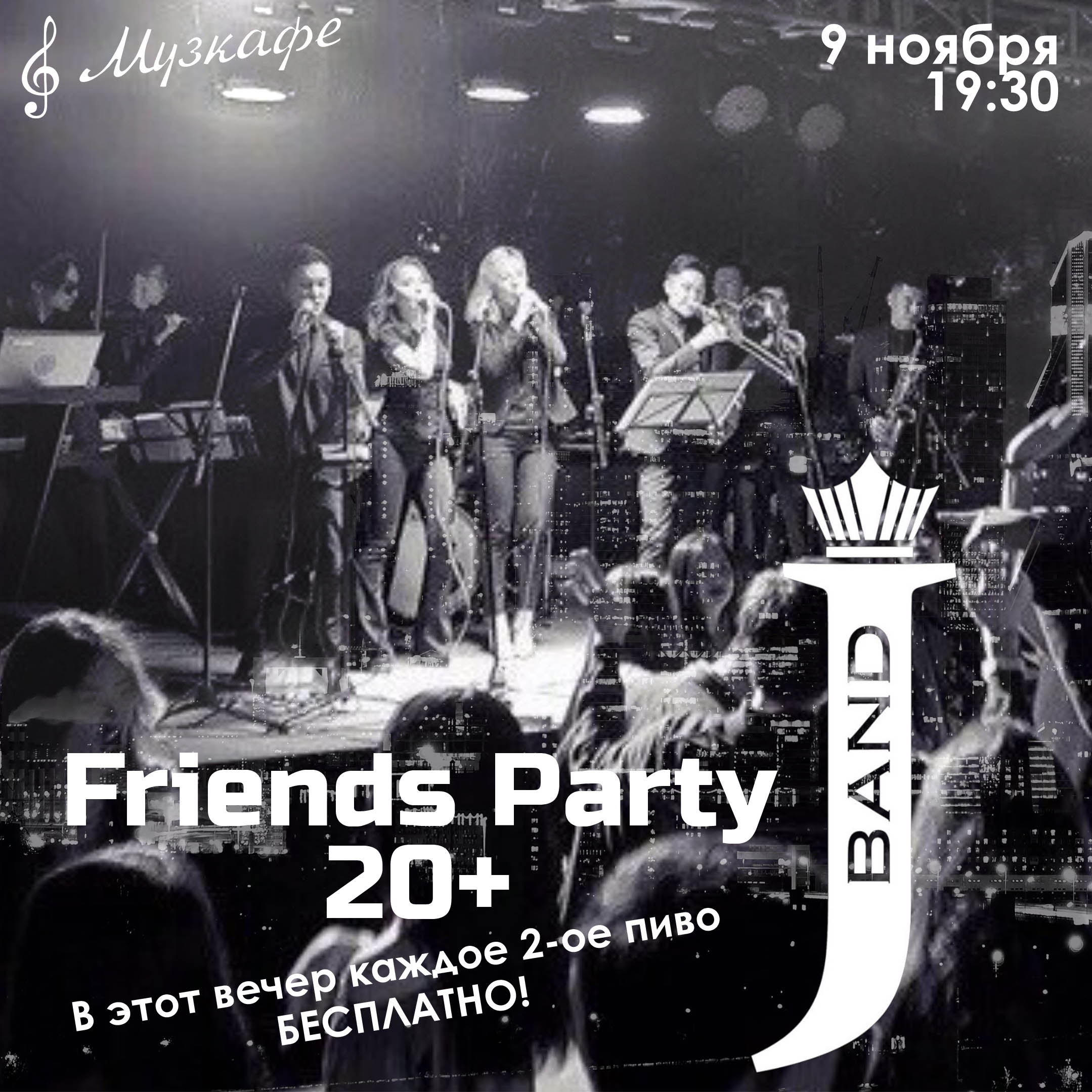 Friends Party 20+