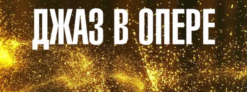 Джаз в опере (AstanaOpera)