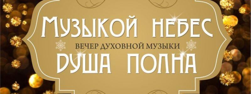 Музыкой небес душа полна (AstanaOpera)