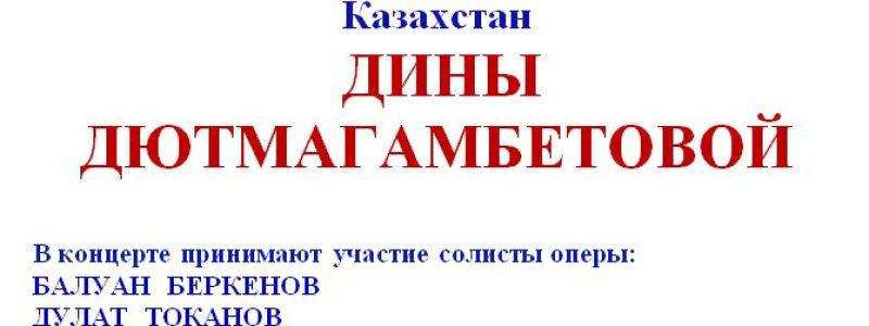 Концерт Дины Дютмагамбетовой