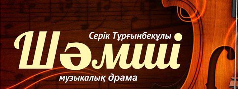 «Шәмші» (ГАКМДТ)