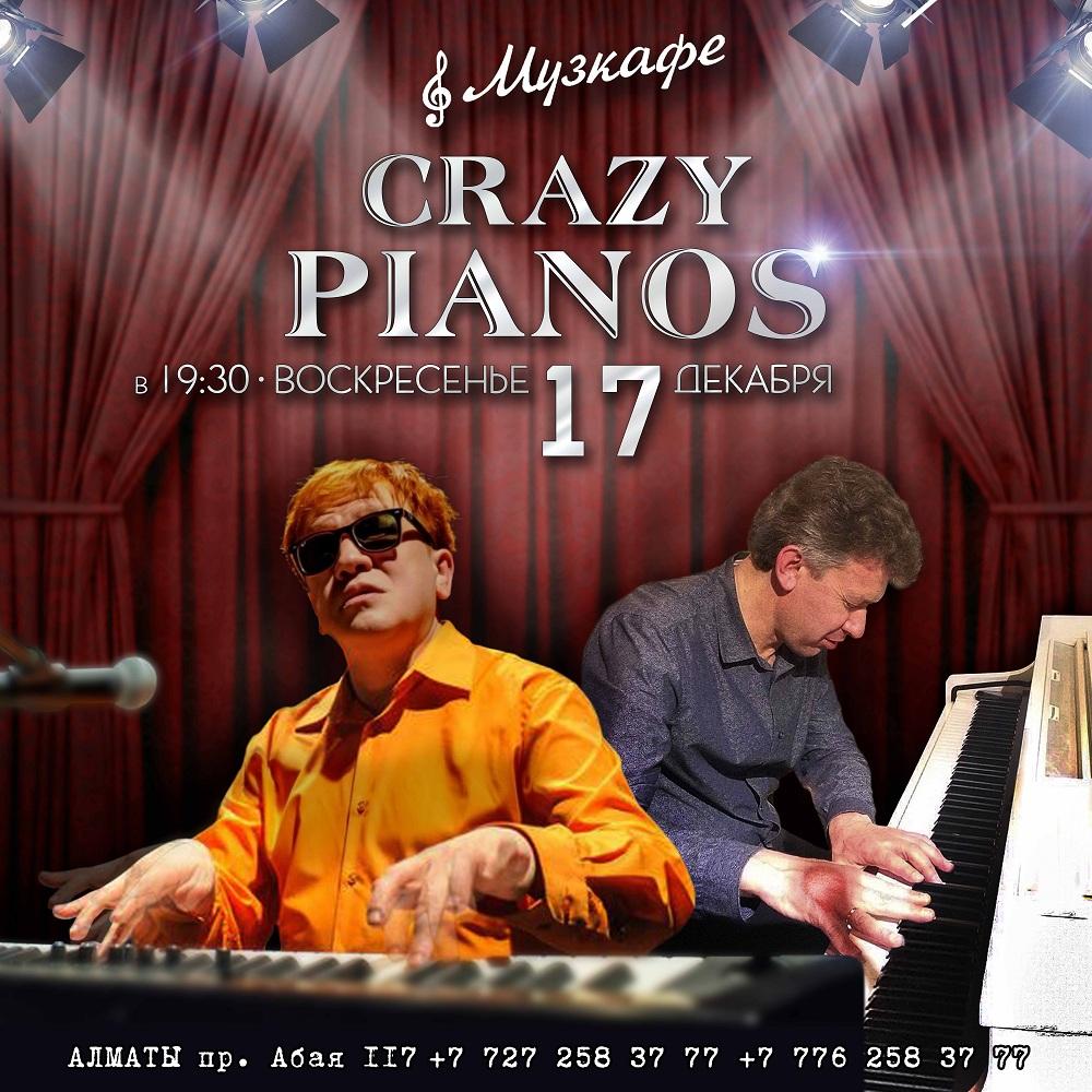 Великолепный джаз-дуэт Crazy Pianos
