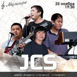 Концерт группы JCS
