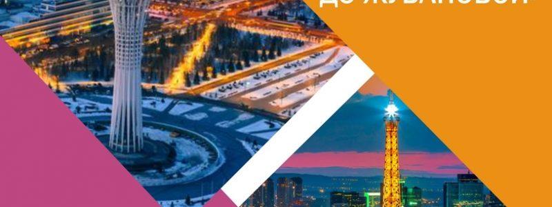 Париж-Астана: от Дебюсси до Жубановой (AstanaOpera)