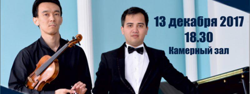Вечер скрипичной музыки. 13 декабря