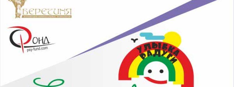 Фестиваль детской психологии  и психотерапии «Улыбка радуги»
