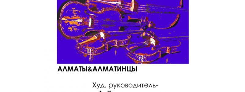 """Струнный квартет """"КЛАССИКА"""""""