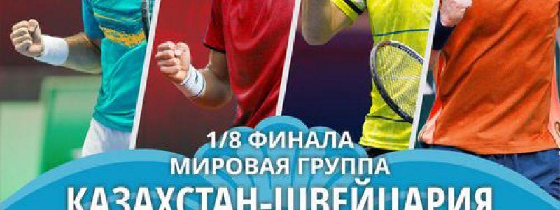 Кубок Дэвиса. Казахстан - Швейцария