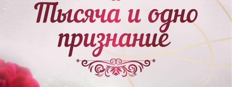 Тысяча и одно признание (AstanaOpera)