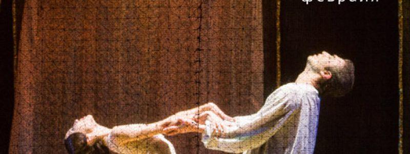 Ромео и Джульетта. 3 февраля
