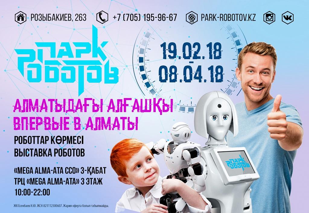 Выставка Парк Роботов