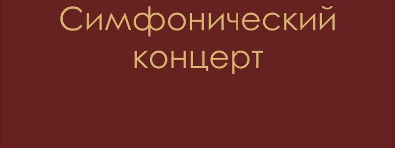 Симфонический концерт (AstanaOpera)