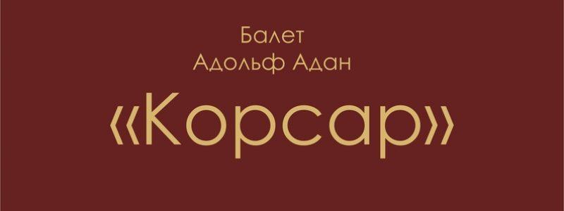 Корсар (AstanaOpera)