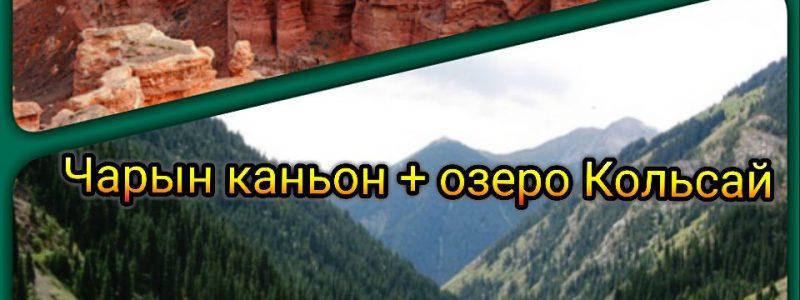 Каньон р. Чарын с посещением озера Кольсай