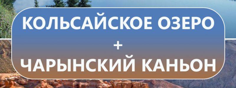 """Кольсайское озеро с посещением Чарынского каньона """"Долина замков""""."""