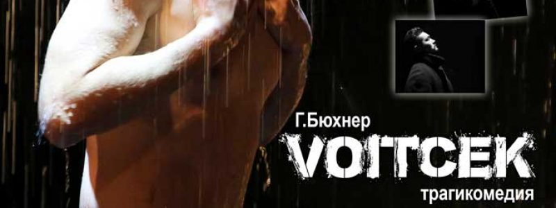 Спектакль «Войцек»