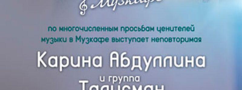 Карина Абдуллина и группа Талисман