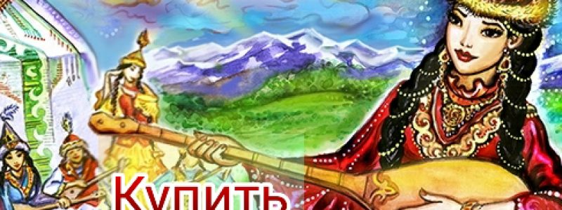 Празднование Наурыз с Grande Voyage