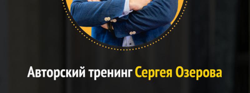 Сергей Озеров «Стратегия Успеха»