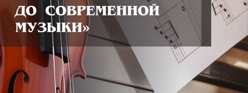 Концерт  «От старинной до современной музыки»