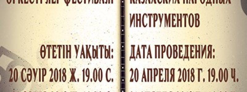 """Фестиваль оркестров казахских народных инструментов """"Гауһар-тас"""""""