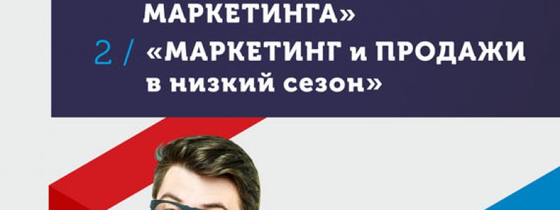 Тренинг Ильи Балахнина