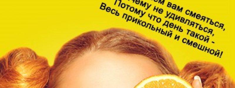 «Хитро-желтая вечеринка»