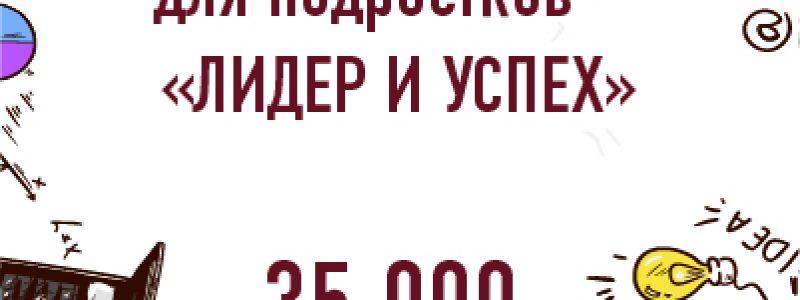 Бизнес-лагерь для подростков «ЛИДЕР И УСПЕХ»