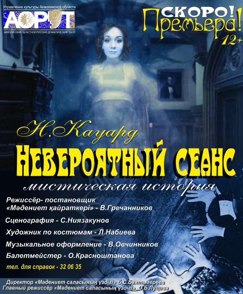 Русский театр кокшетау афиша на билеты в театр колизей