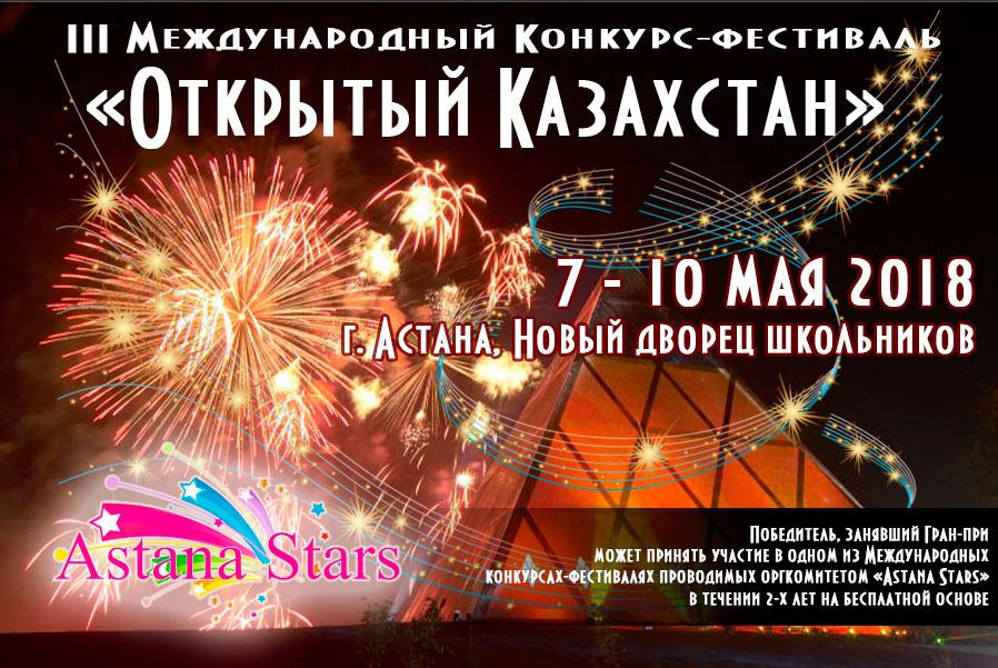III Международный Конкурс-фестиваль «Открытый Казахстан»