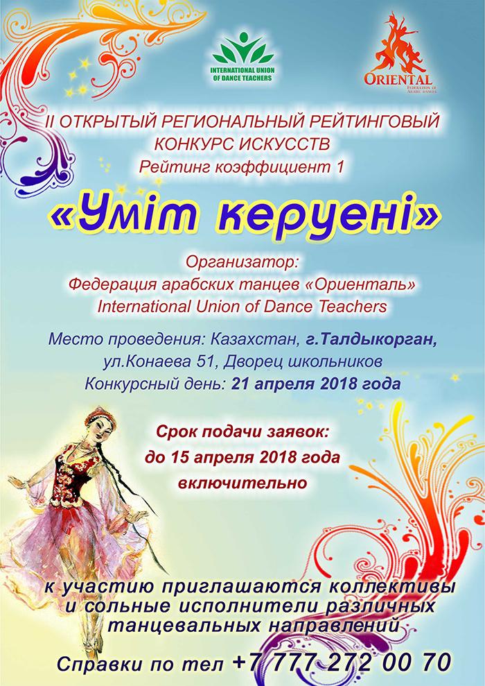 Фестиваль-конкурс «Art of TALENT» - Искусство ТАЛАНТА