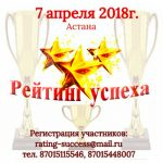 Международный фестиваль искусств «Рейтинг успеха»