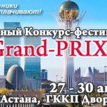 III Международный Конкурс-фестиваль «Astana Grand-PRIX»