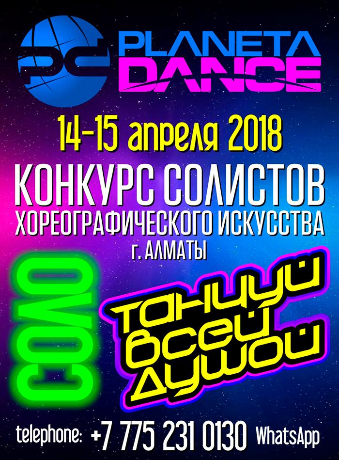 Конкурс СОЛИСТОВ хореографического искусства в г. Алматы «Танцуй всей душой»
