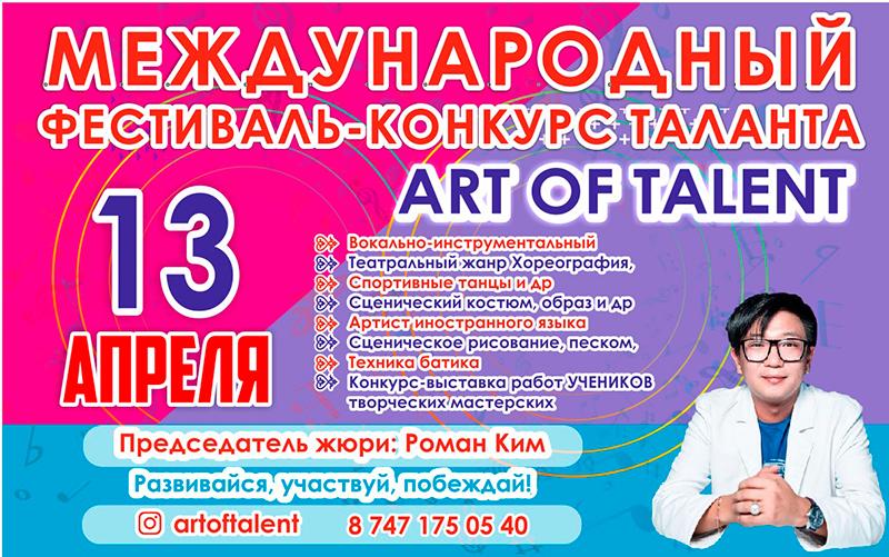 Международный Фестиваль-Конкурс творчества, академических и креативных жанров «ART OF TALENT» 1 отборочный тур