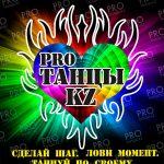 1-й чемпионат Казахстана «Pro танцы Kz» - 1/18