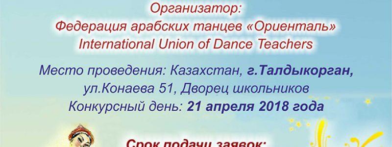 I Открытый региональный рейтинговый конкурс искусств «Умiт керуенi»