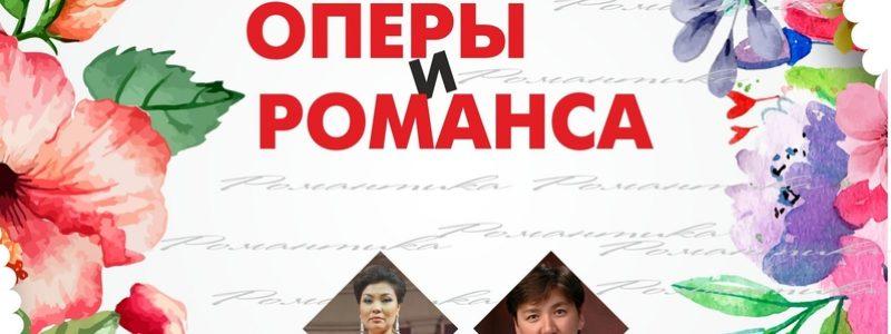 Романтика оперы и романса (AstanaOpera)