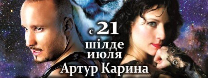 Цирк Багдасаровых в Астане. «Планета 13»