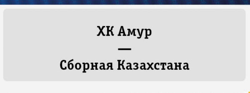 Кубок Президента РК. ХК Амур - Сборная Казахстана