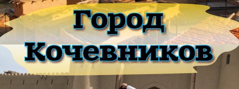 Город Кочевников на реке Или