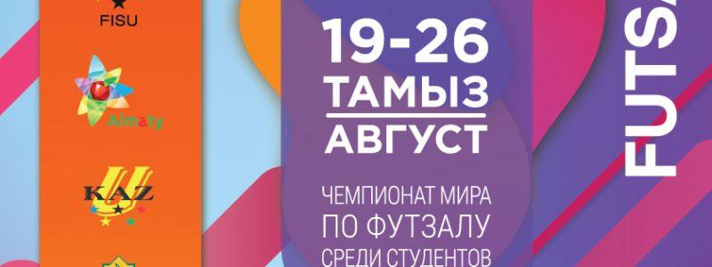 Чемпионат Мира по футзалу среди студентов