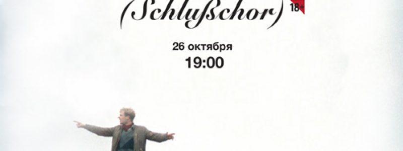 Финальный хор (гастроли Немецкого театра)
