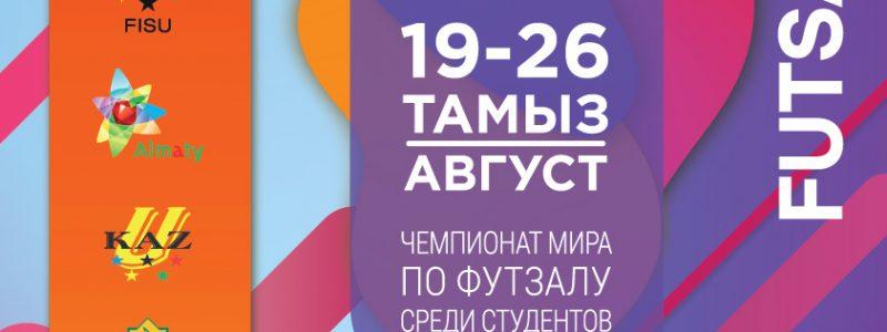 Чемпионат Мира по футзалу среди студентов - Халык Арена