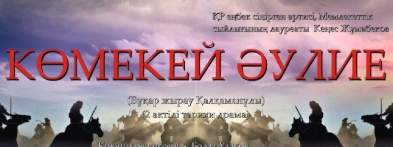 Көмекей Әулие. Гастроли театра им. Сейфуллина в Павлодаре