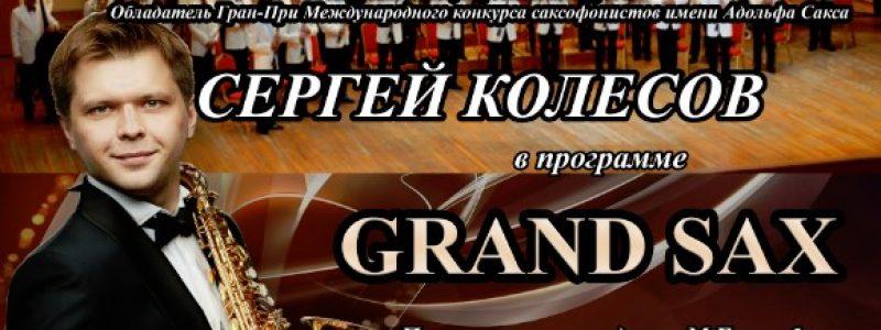 Концерт Государственного Духового Оркестра