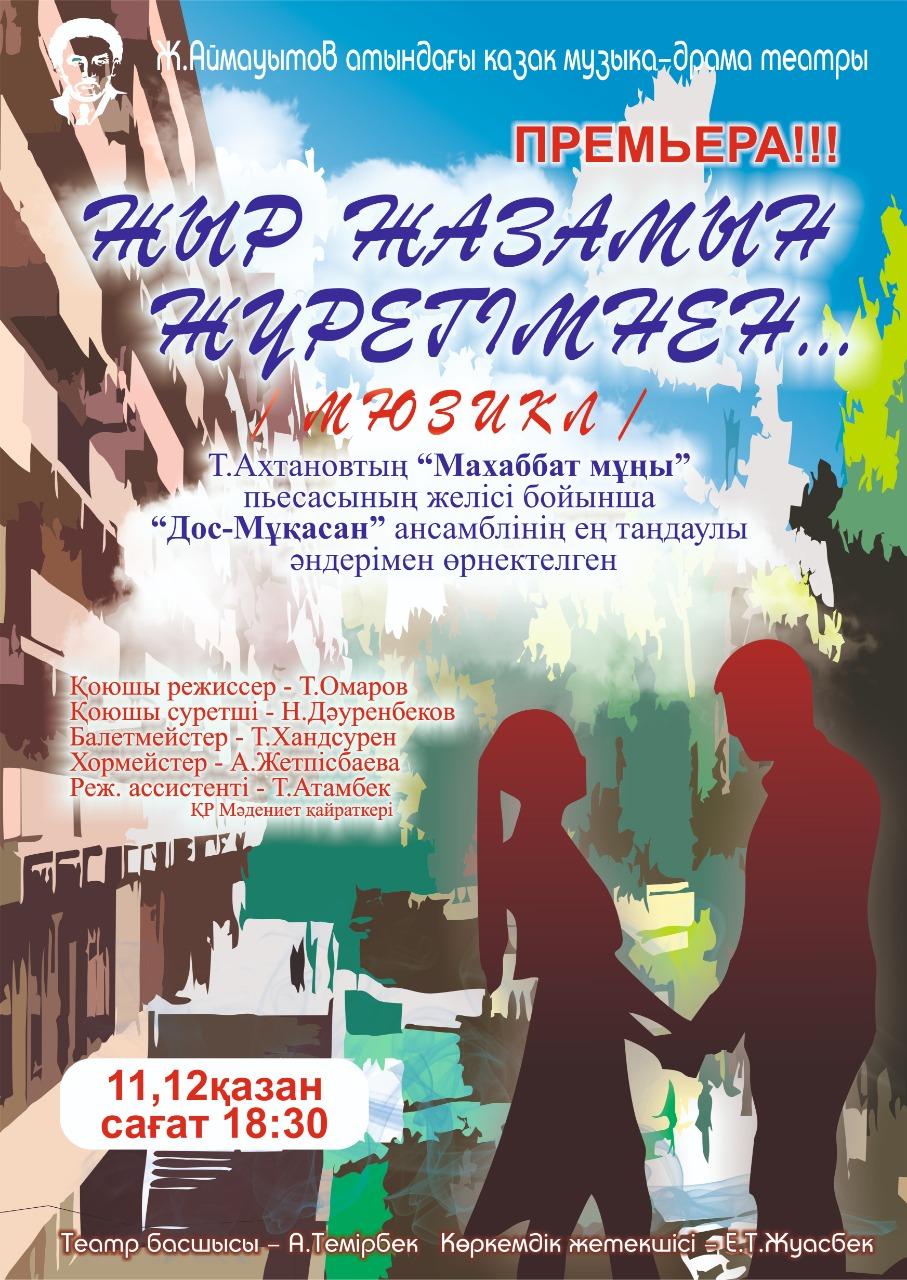 Афиши театров павлодаре средняя цена билета в большом театре