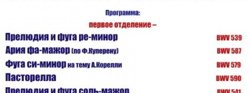 «Музыкальная Алхимия Баха»