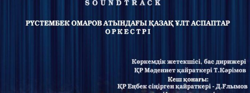 Game of thrones. Оркестр казахских народных инструментов